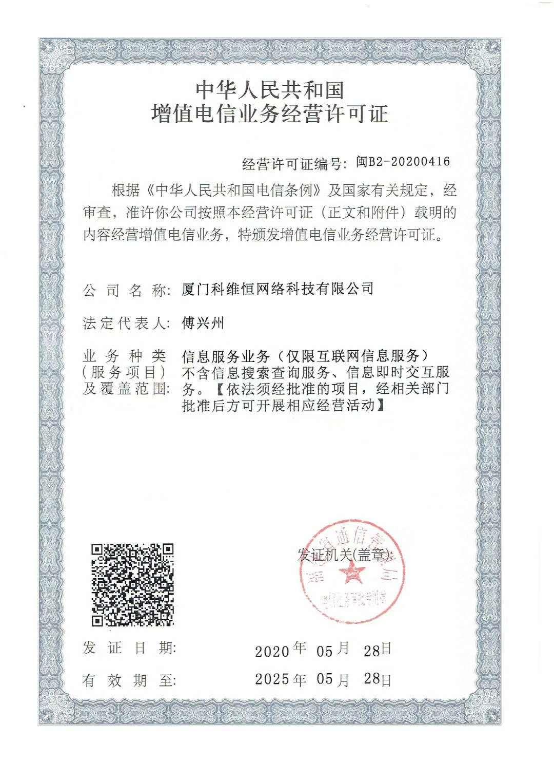 科维恒网络增值电信业务经营许可证.jpg